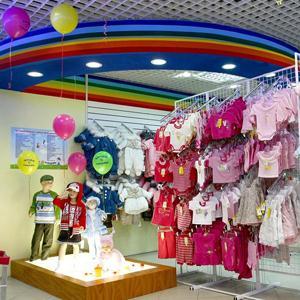 Детские магазины Скопина