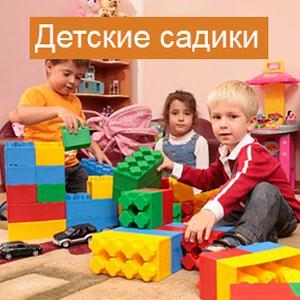 Детские сады Скопина