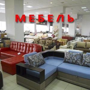 Магазины мебели Скопина