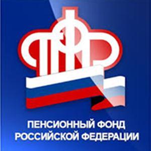 Пенсионные фонды Скопина