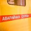 Аварийные службы в Скопине