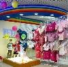 Детские магазины в Скопине