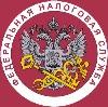 Налоговые инспекции, службы в Скопине