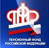 Пенсионные фонды в Скопине