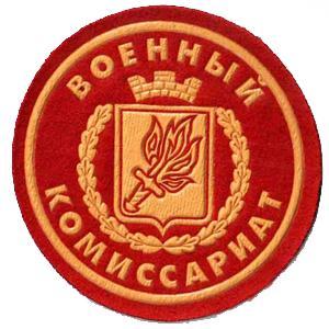 Военкоматы, комиссариаты Скопина